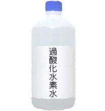 過酸化水素水