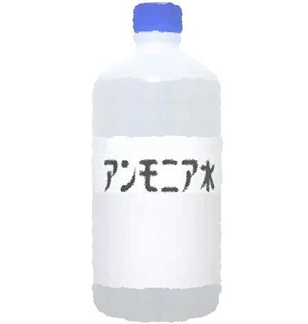 アンモニア水